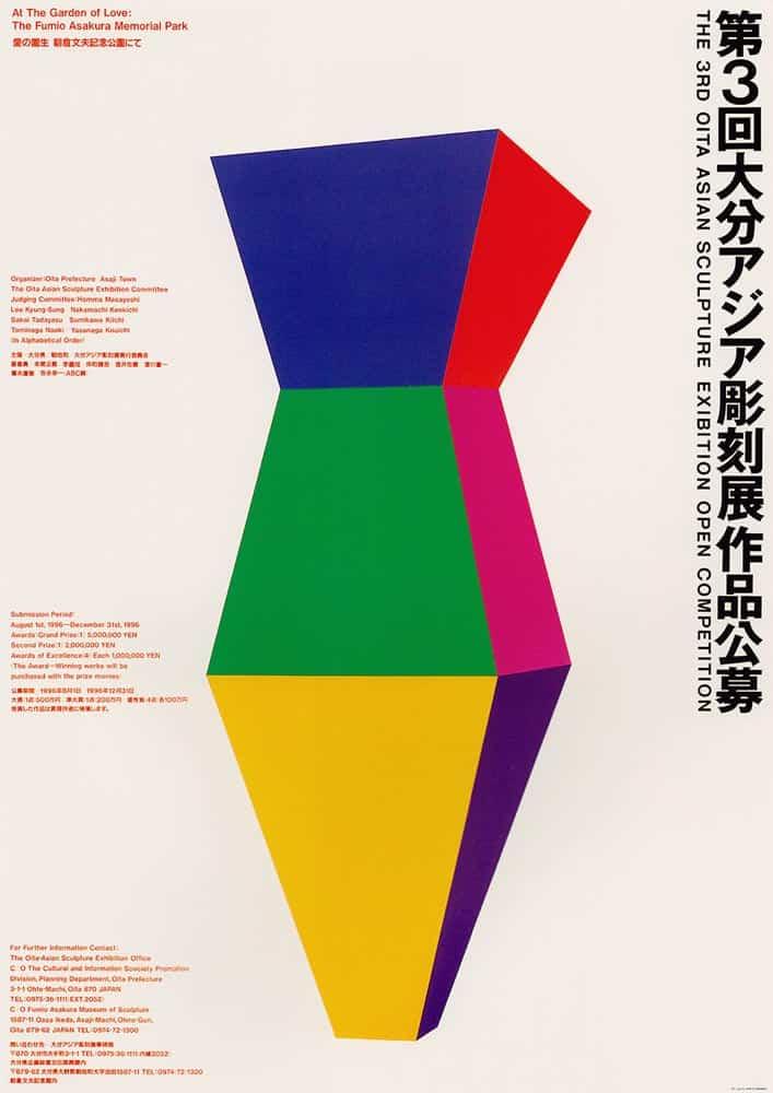 NARAN-HO Design - Ikko Tanaka - Diseño Web Marbella Design