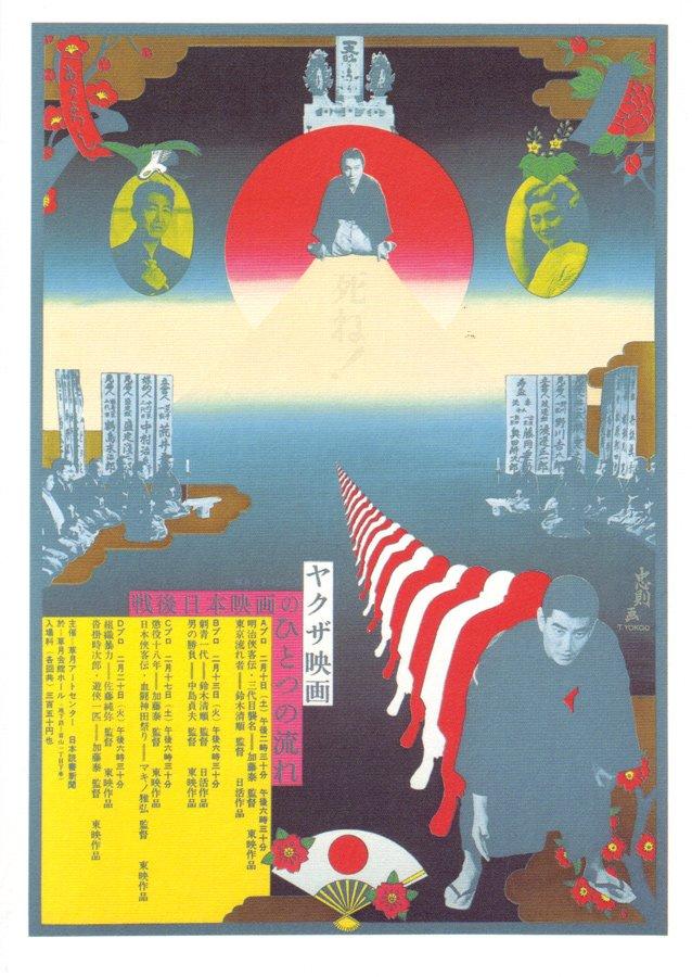 NARAN-HO Design - Tanadori Yokoo - Diseño web Marbella design